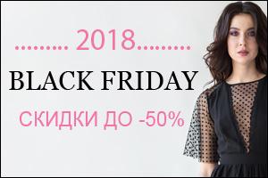 Черная пятница 2018  в интернет-магазине Роял-Бутик