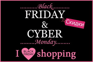 Black Friday 2014 в Роял-бутик