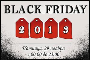 "Black friday в ""Роял-бутик"""