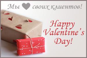 Акция в День Св.Валентина