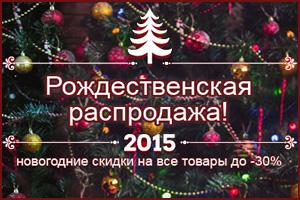 Рождественская распродажа 2015