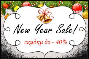 Радуем своих клиентов Новогодними скидками!