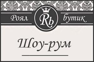 Открытие шоу-рума