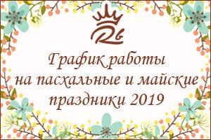 График работы на Пасхальные и майские праздники