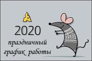 График работы на зимние праздники 2020