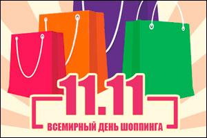 Всемирный день шопинга 11.11 - а Вы готовы?