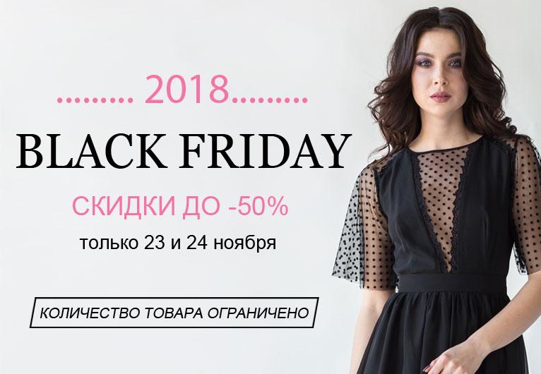 Черная пятница в магазине платьев Роял-бутик