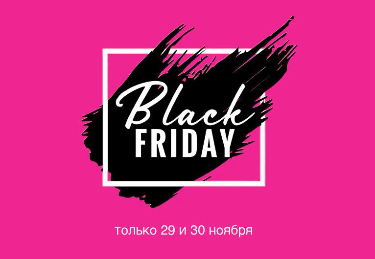 Черная пятница 2019 в интернет-магазине платьев Роял-бутик