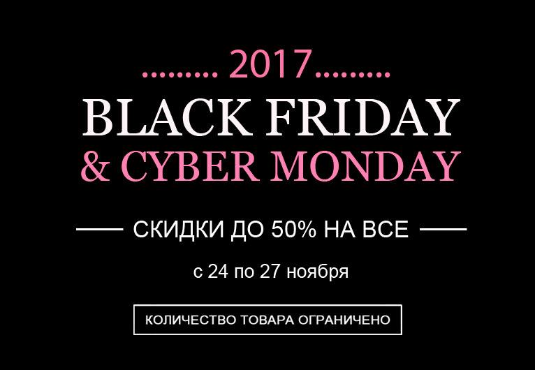 Фото к черной пятнице в интернет-магазине женской одежды Роял-бутик