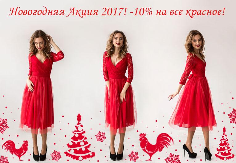 Новогодняя Акция 2017 в Роял бутик