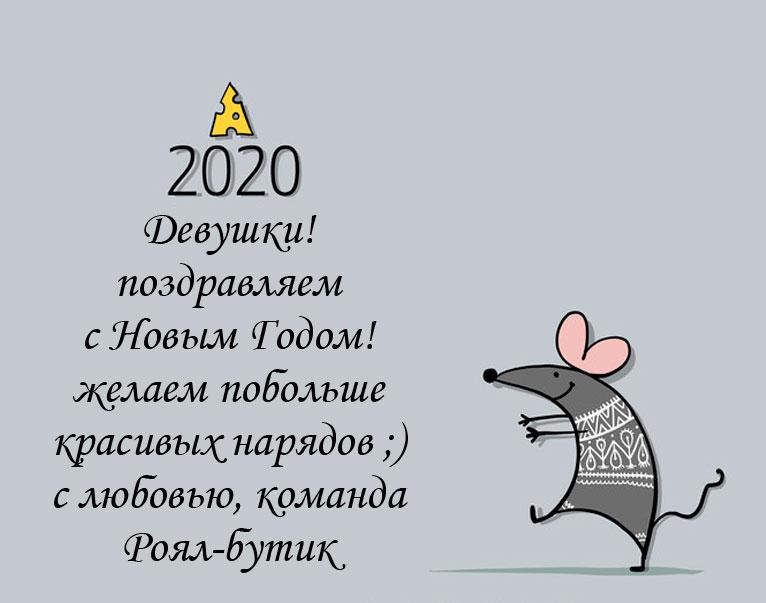Фото магазина Роял-бутик на Новый год 2020