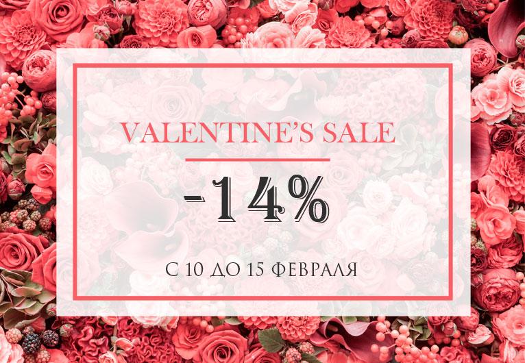 Скидки на 14 февраля на все платья Роял-бутик