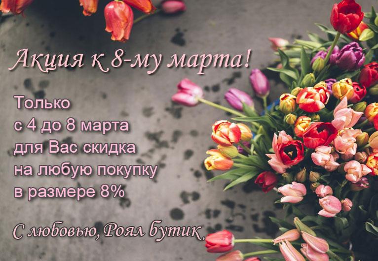 Скидки на 8 марта в интерне-магазине женской одежды Роял-бутик