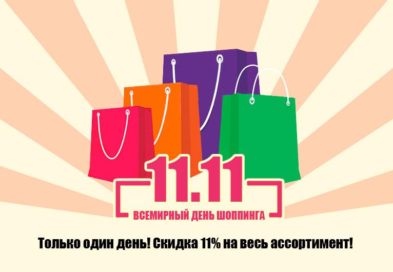 Распродажа на всемирный день шопинга в Роял-бутик