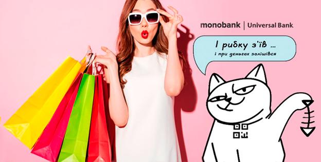 Оплата частями от монобанка в интернет-магазине платьев Роял-бутик
